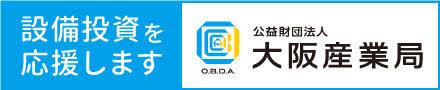 【大阪産業局】設備投資を応援します。